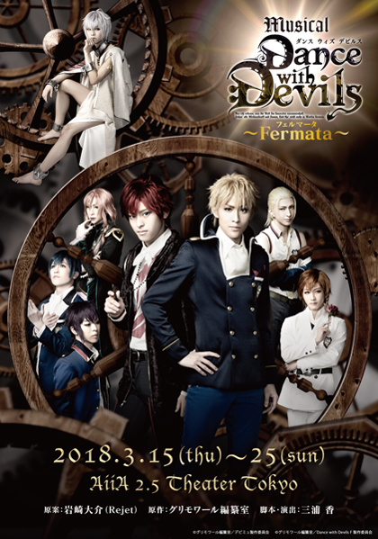 180228_dancewithdevils.png